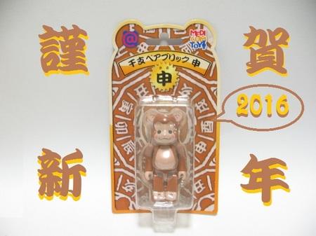 干支 申 (1).JPG